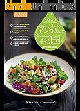 """萨巴厨房:沙拉花园(荣获世界美食与美酒图书大奖""""best blogger book""""奖)"""