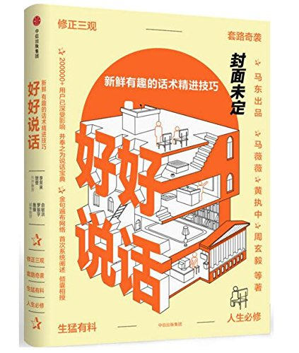 Speak Well: Fresh And Interesting Speaking Skills (Chinese Edition)