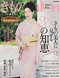 きものSalon 2015春夏号 きもの美人に見せる25の知恵 (家庭画報特選)