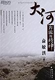 新东方俞敏洪励志图书(套装共5册)
