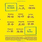 China in Ten Words by Yu Hua (2012-08-21) | Yu Hua