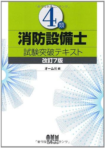 4類消防設備士試験突破テキスト 改訂7版 (LICENCE BOOKS)