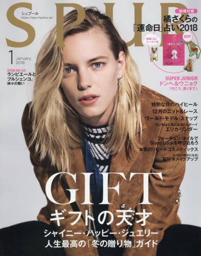 SPUR(シュプール) 2018年 01 月号 [雑誌]