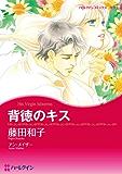 背徳のキス (ハーレクインコミックス)
