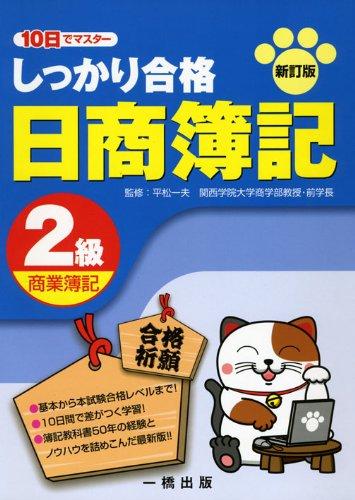 10日でマスター しっかり合格日商簿記2級商業簿記