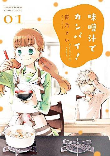 味噌汁でカンパイ! 1 (ゲッサン少年サンデーコミックス)