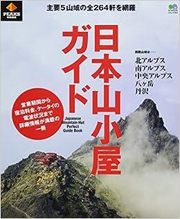 PEAKS特別編集 日本山小屋ガイド