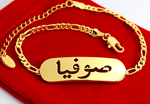 """SOFIA - SOPHIA Name Bracelet In Arabic - 18K Gold Plated Personalised Bracelet. 10"""" Figaro Chain with Gift Box and Gift Bag. 2mm thick Nameplate."""