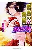 鬱金の暁闇〈13〉―破妖の剣〈6〉 (コバルト文庫)