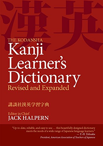 Book : The Kodansha Kanji Learner's Dictionary: Revised ...