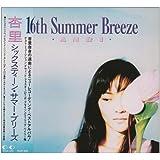 16th Summer Breeze