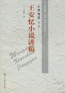 Paperback Xin ling shi jie: Wang Anyi xiao shui jiang gao (Mandarin Chinese Edition) [Mandarin_Chinese] Book