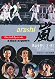 嵐 Photo&Episode a masterpiece! (RECO BOOKS)