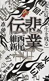 悲業伝 (講談社ノベルス)