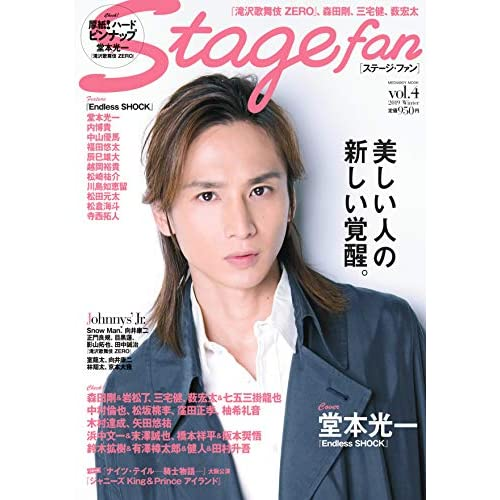 Stagefan Vol.4 表紙画像