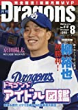 月刊ドラゴンズ 2017年 08 月号 [雑誌]