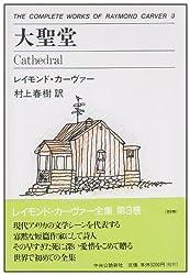 大聖堂 THE COMPLETE WORKS OF RAYMOND CARVER〈3〉