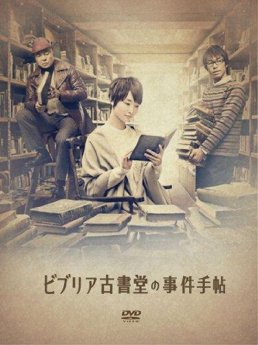 japanese-tv-series-biblia-koshodo-no-jiken-techo-dvd-box-7dvds-japan-dvd-pcbc-61708