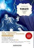 哈姆雷特/�家�译世界文学�著 (Chinese Edition)