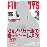 FINEBOYS 2018年3月号 小さい表紙画像