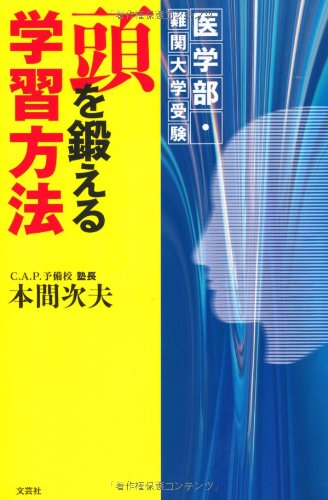Learning how to train medical school, college entrance exam challenge head (2011) ISBN: 4286100502 [Japanese Import]