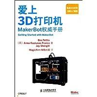 爱上3D打印机:MakerBot权威手册
