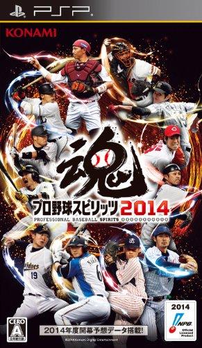 プロ野球スピリッツ2014