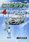 Wangan Midnight C1 Runner (4) (Young Magazine Comics) (2010) ISBN: 4063619621 [Japanese Import]