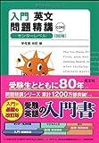 CD付 入門英文問題精講 3訂版 (必修問題精講)