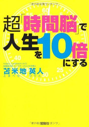 超「時間脳」で人生を10倍にする (宝島SUGOI文庫)