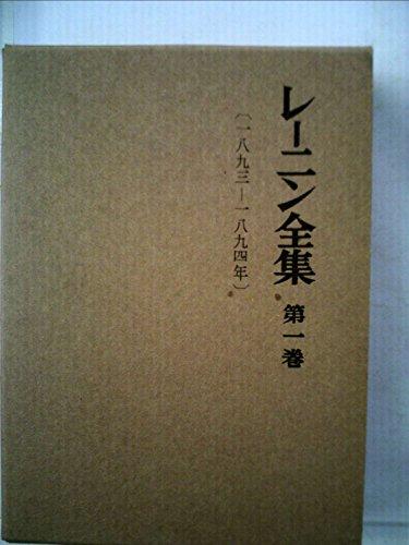 レーニン全集〈第1巻〉 (1953年)