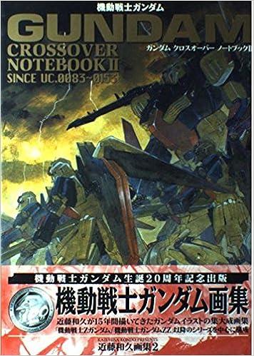 機動戦士ガンダムクロスオーバーノートブック