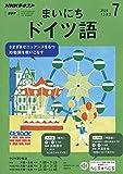 NHKラジオまいにちドイツ語 2019年 07 月号 [雑誌]
