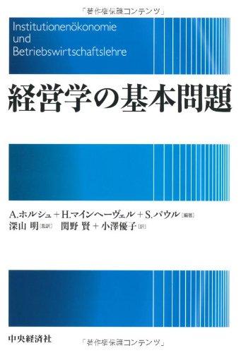 Download Keieigaku no kihon mondai ebook
