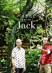バイきんぐ単独ライブJack