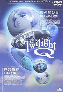 Twilight Q [Vista] [Alemania] [DVD]