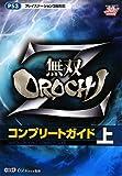 無双OROCHI Z コンプリートガイド 上