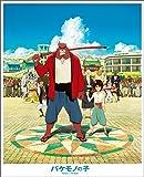バケモノの子 (スタンダード・エディション) [Blu-ray]