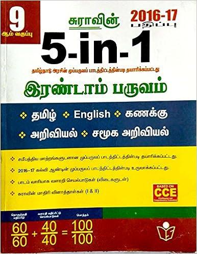 Samacheer Kalvi 9th Science Book Tamil Medium