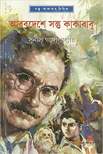 Sunil Gangopadhyay Kakababu Series Pdf