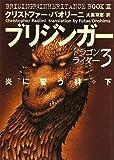 ブリジンガー 炎に誓う絆 下 (ドラゴンライダー 3)