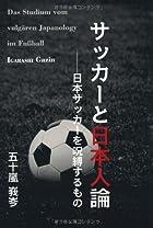サッカーと日本人論 日本サッカーを呪縛するもの