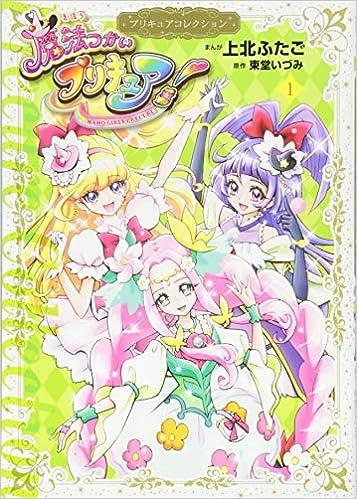 魔法つかいプリキュア!1 プリキュアコレクション (ワイドKC) (日本語) コミック (紙) – 2016/8/5