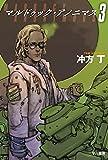 マルドゥック・アノニマス3 (ハヤカワ文庫 JA ウ 1-20)