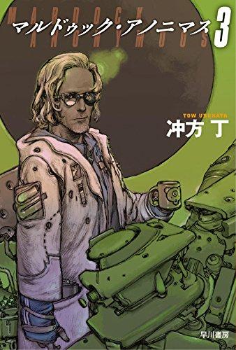 マルドゥック・アノニマス3 (ハヤカワ文庫JA)