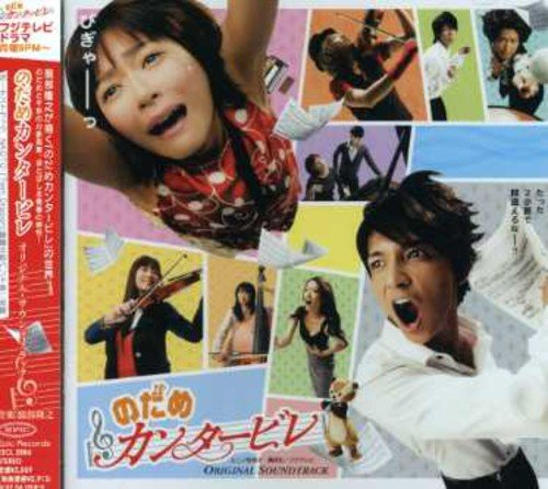 Nodame Cantabile Original Soundtrack (Live Action) by Sony Music Entertainment