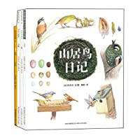 山居鸟日记(套装全4册)