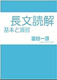 長文読解- 基本と演習