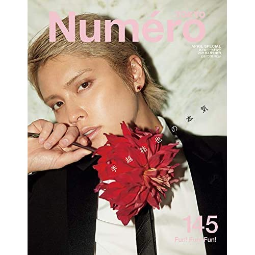 Numero TOKYO 2021年 4月号 増刊 表紙画像