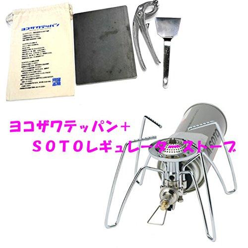JetSlow ヨコザワテッパン+ ソト レギュレーターストーブセット SOTO ST-310 B0795TXG6L